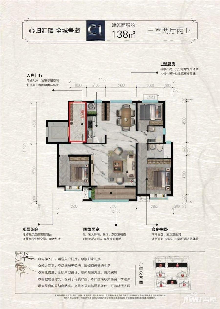 138平米3居室