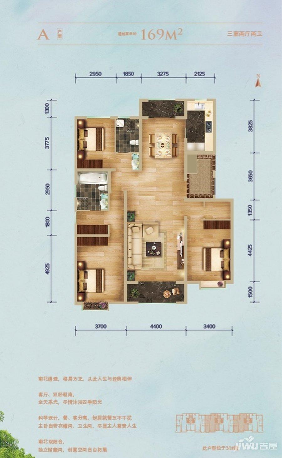 天洋城4代169平3居室